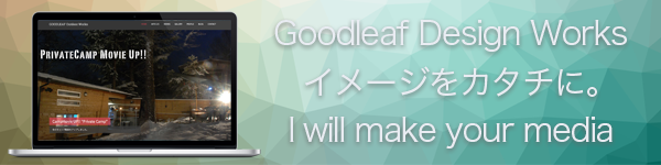 Goodleaf Design Works